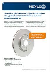 Тормозные диски MEYLE-PD