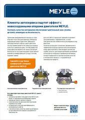 опорами двигателя MEYLE