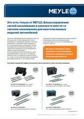 MEYLE-Электронный блок управления свечами накаливания