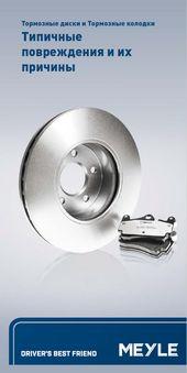 Типичные повреждения тормозных дисков и тормозных колодок и их причины