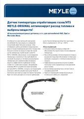 Датчик температуры отработавших газов/HTS MEYLE-ORIGINAL