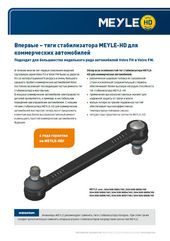 тяги стабилизатора MEYLE-HD