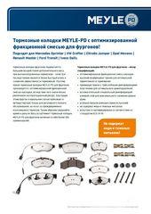 Тормозные колодки MEYLE-PD