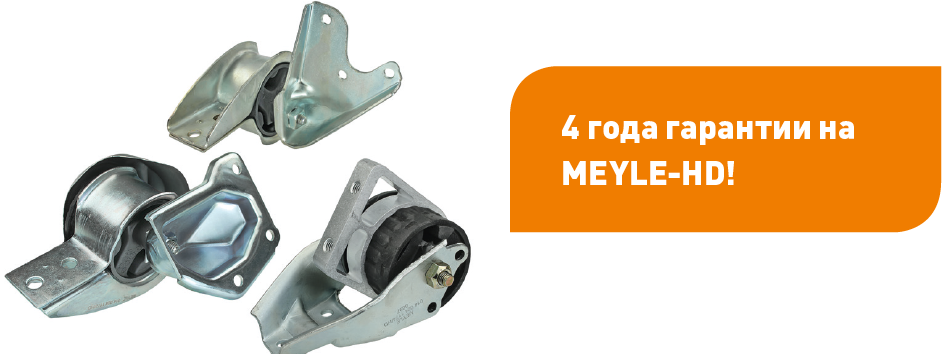 опоры двигателя MEYLE-HD