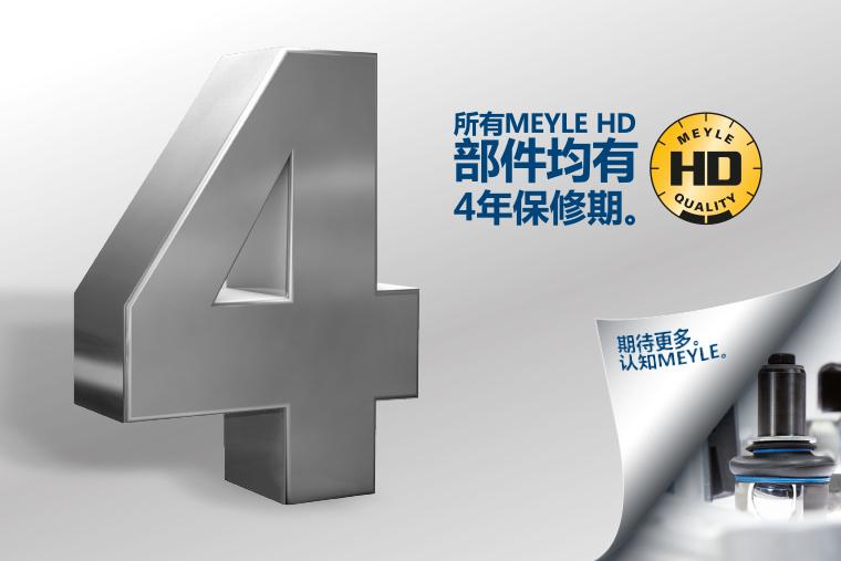 沃尔夫葛纳汽车部件(上海)有限公司:从即日起在中国为MEYLE-HD部件提供四年保质期