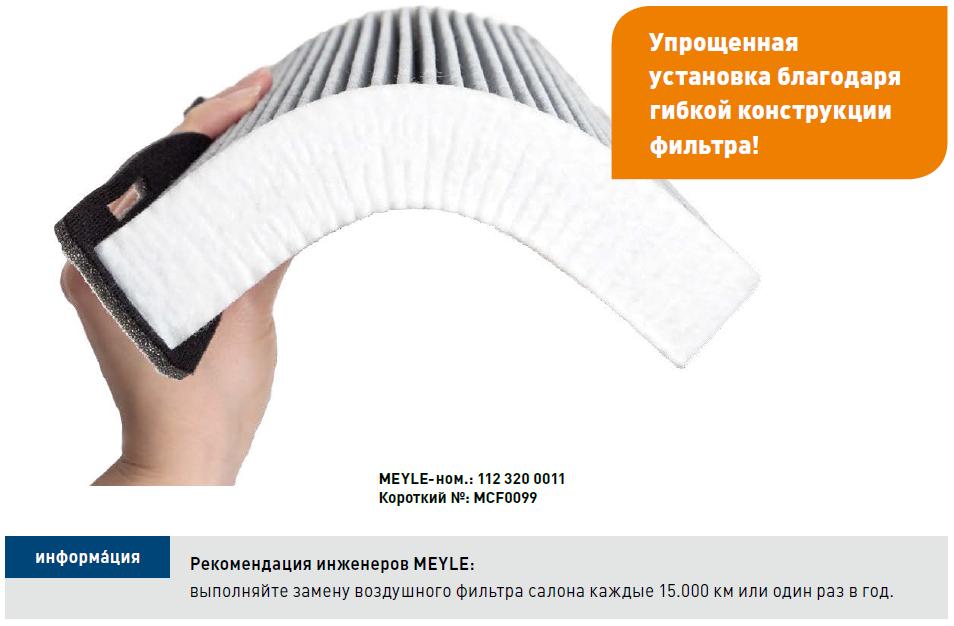 Воздушный фильтр салона MEYLE-ORIGINAL